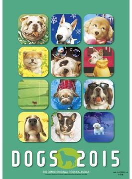 ビッグコミックオリジナル 村松誠 犬カレンダー 2015