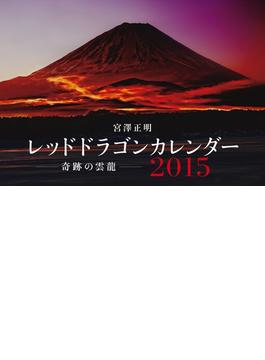 レッドドラゴンカレンダー2015 奇跡の雲龍