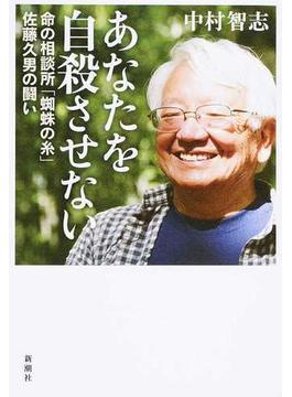 あなたを自殺させない 命の相談所「蜘蛛の糸」佐藤久男の闘い