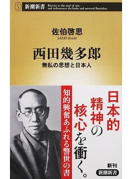 西田幾多郎 無私の思想と日本人(新潮新書)