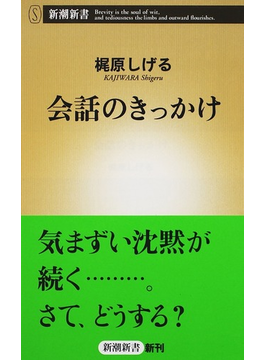 会話のきっかけ(新潮新書)