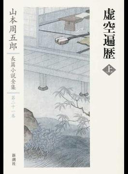 山本周五郎長篇小説全集 第21巻 虚空遍歴 上