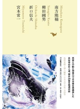 日本文学全集 14 南方熊楠