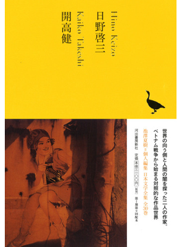 日本文学全集 21 日野啓三