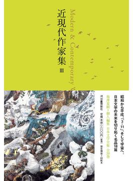 日本文学全集 28 近現代作家集 3