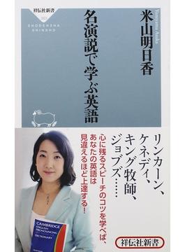 名演説で学ぶ英語(祥伝社新書)