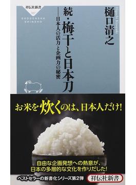 梅干と日本刀 続 日本人の活力と企画力の秘密(祥伝社新書)