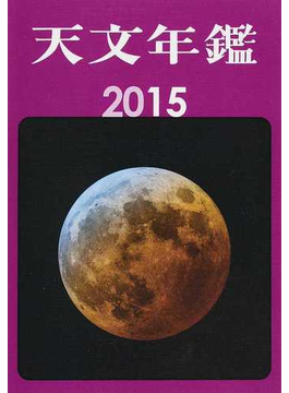 天文年鑑 2015年版