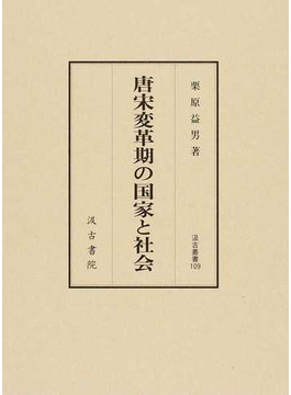 唐宋変革期の国家と社会