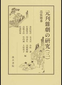 元刋雜劇の研究 3 范張鶏黍