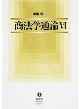 商法学通論 6