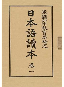 日本語讀本 1〜16 16巻セット