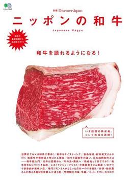 別冊Discover Japan ニッポンの和牛(別冊Discover Japan)