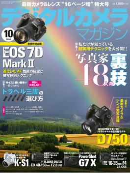 デジタルカメラマガジン 2014年10月号【キャンペーン価格】(デジタルカメラマガジン)