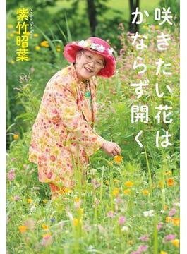 【期間限定価格】咲きたい花は かならず開く