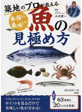 築地のプロが教える本当に美味しい魚の見極め方