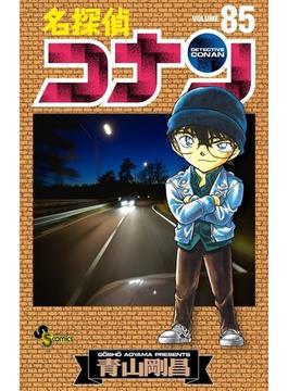 名探偵コナン VOLUME85(少年サンデーコミックス)