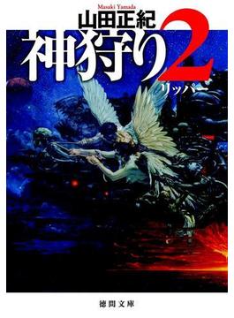 神狩り2 リッパー(徳間文庫)