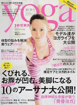 ヨガジャーナル日本版 VOL.37 くびれる、お腹が凹む、美脚になるモデルおすすめ10のアーサナ大公開!(saita mook)
