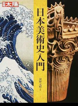 日本美術史入門(別冊太陽)