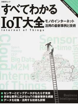 すべてわかるIoT大全 モノのインターネット活用の最新事例と技術(日経BPムック)