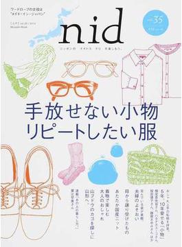 nid ニッポンのイイトコドリを楽しもう。 vol.35(2014) 手放せない小物リピートしたい服(MUSASHI BOOKS)