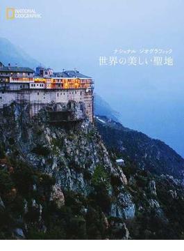 世界の美しい聖地
