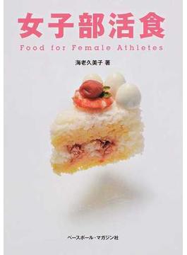 女子部活食