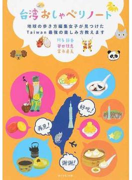 台湾おしゃべりノート 地球の歩き方編集女子が見つけたTaiwan最強の楽しみ方教えます(地球の歩き方BOOKS)