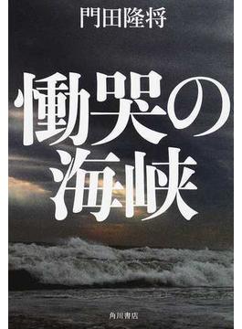 慟哭の海峡