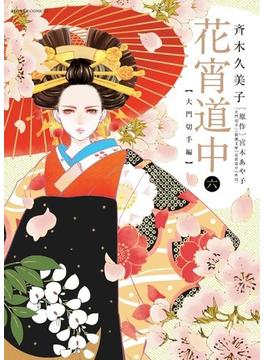 花宵道中 6 (フラワーコミックスα・スペシャル)(フラワーコミックススペシャル)