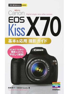 Canon EOS Kiss X70基本&応用撮影ガイド