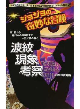 ジョジョの奇妙な冒険波紋現象考察 イギリスからはじまり日本を含めて世界各地がジョジョの舞台 第1部から進行中の第8部まで一気に読み解く