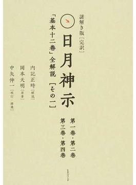 謎解き版〈完訳〉日月神示「基本十二巻」全解説 その1−1 第一巻・第二巻