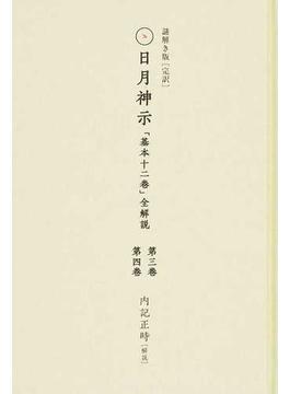 謎解き版〈完訳〉日月神示「基本十二巻」全解説 その1−2 第三巻・第四巻