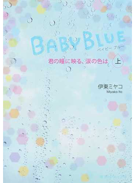 BABY BLUE 君の瞳に映る、涙の色は 上(魔法のiらんど文庫)