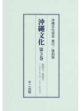 沖繩文化 復刻版 第3巻 第23号〜第32号(1967年3月〜1970年11月)