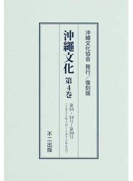 沖繩文化 復刻版 第4巻 第33・34号〜第39号(1971年1月〜1972年6月)