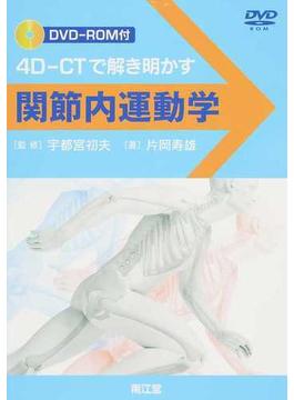 関節内運動学 4D−CTで解き明かす