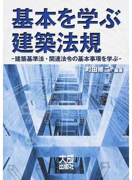 基本を学ぶ建築法規 建築基準法・関連法令の基本事項を学ぶ