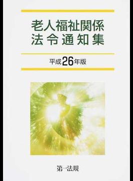 老人福祉関係法令通知集 平成26年版