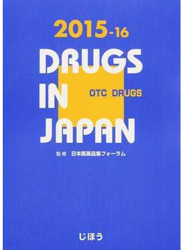 日本医薬品集 2015−16年版一般薬