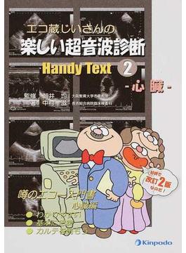 エコ蔵じいさんの楽しい超音波診断Handy Text 改訂2版 2 心臓