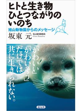 ヒトと生き物ひとつながりのいのち 旭山動物園からのメッセージ