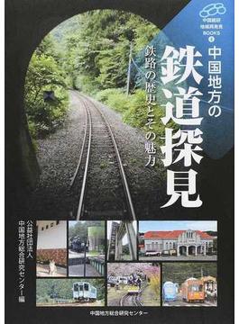 中国地方の鉄道探見 鉄路の歴史とその魅力