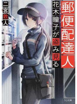 郵便配達人 花木瞳子が盗み見る(TO文庫)