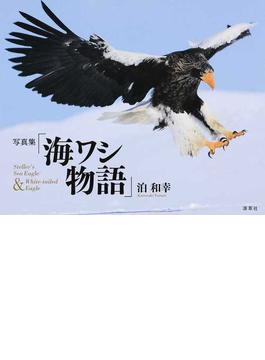 写真集「海ワシ物語」 Steller's Sea Eagle & White‐tailed Eagle