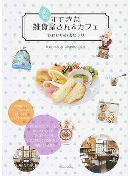 函館すてきな雑貨屋さん&カフェ かわいいお店めぐり