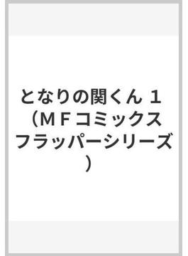となりの関くん 1(MFコミックス)