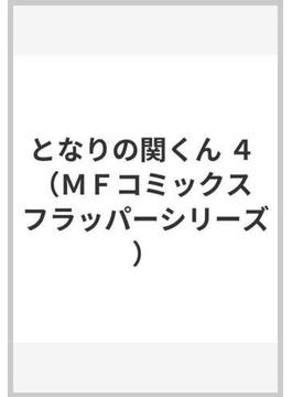 となりの関くん 4 (MFコミックス)(MFコミックス)